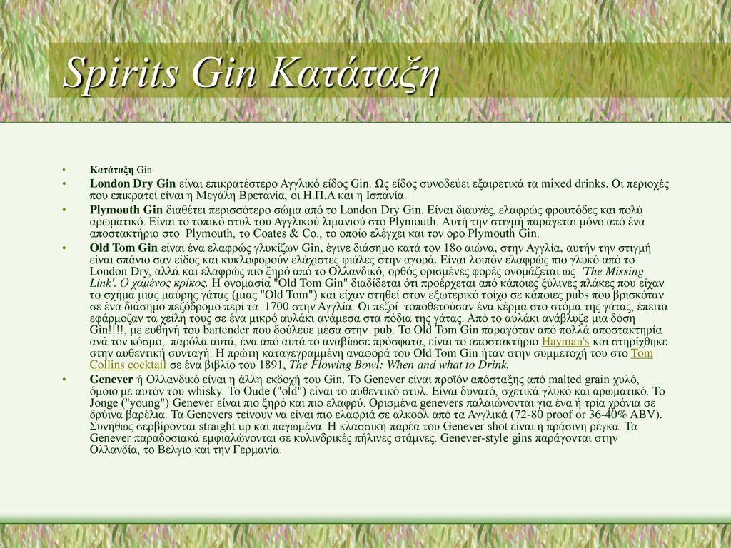 Spirits Gin Κατάταξη Κατάταξη Gin.