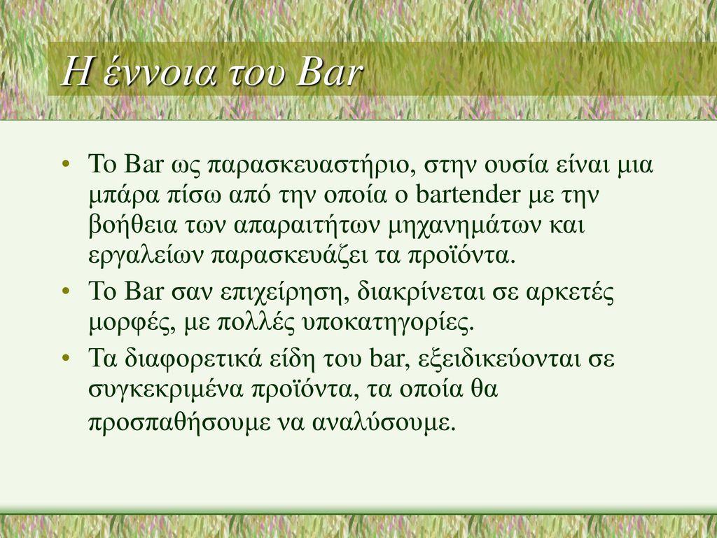 Η έννοια του Bar