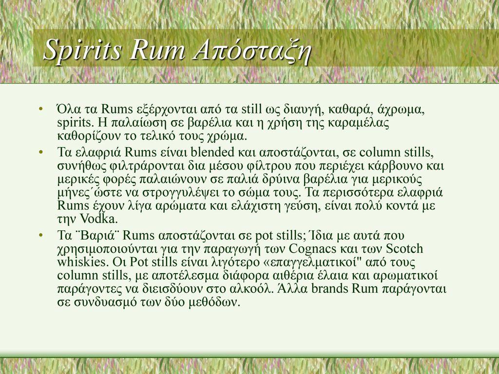 Spirits Rum Απόσταξη