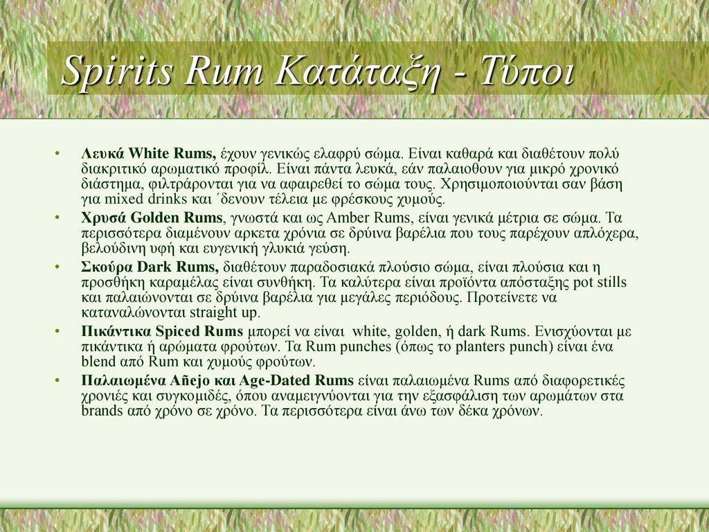 Spirits Rum Κατάταξη - Τύποι