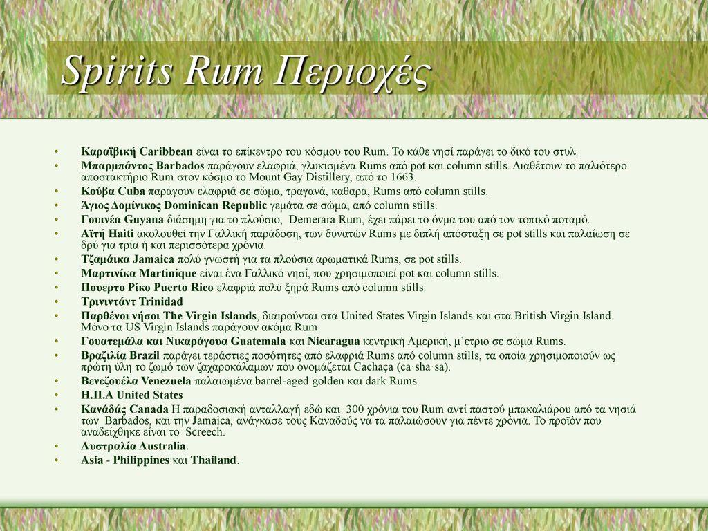 Spirits Rum Περιοχές Καραϊβική Caribbean είναι το επίκεντρο του κόσμου του Rum. Το κάθε νησί παράγει το δικό του στυλ.
