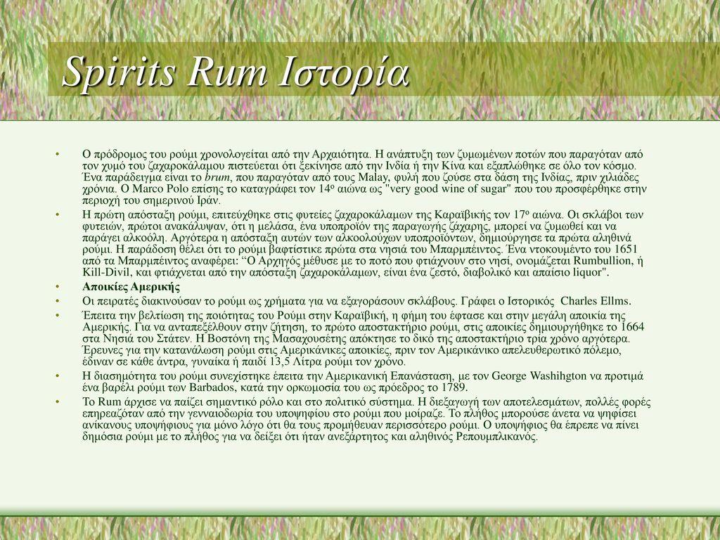 Spirits Rum Ιστορία