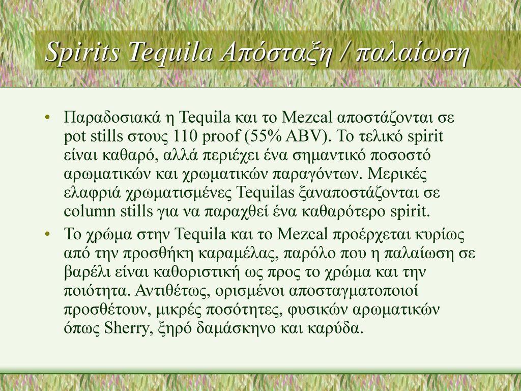 Spirits Tequila Απόσταξη / παλαίωση