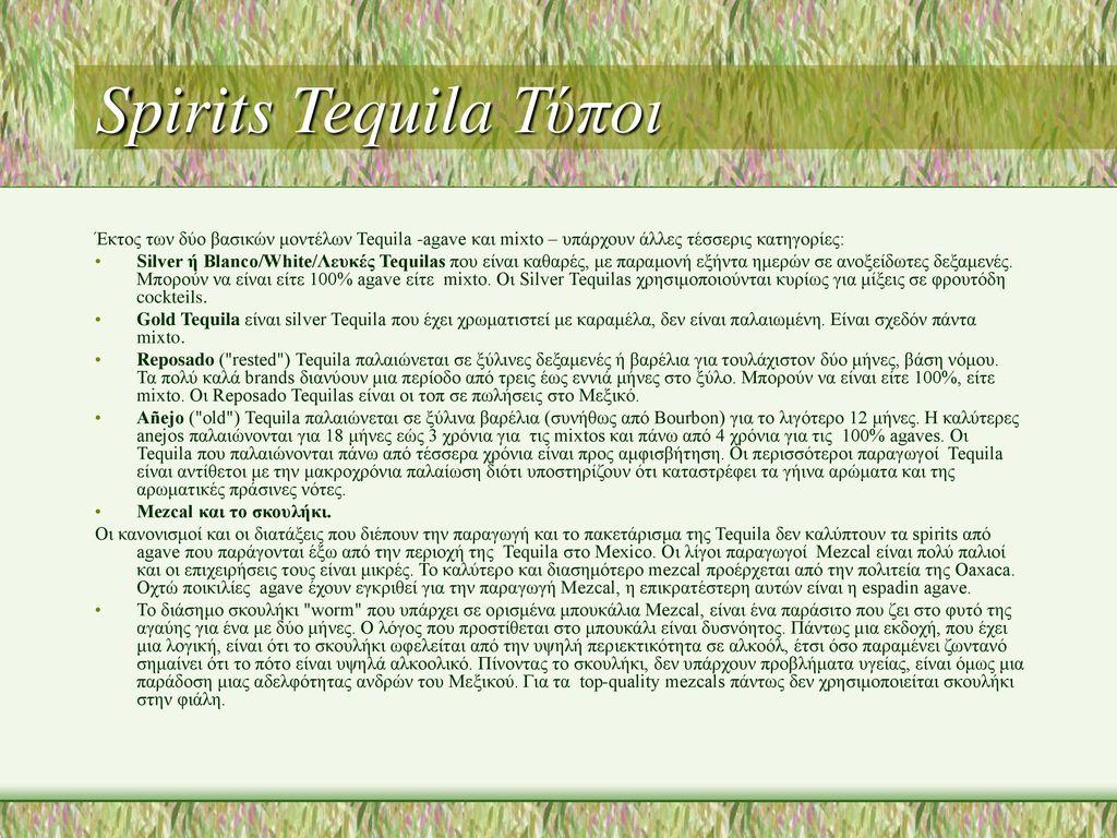 Spirits Tequila Τύποι Έκτος των δύο βασικών μοντέλων Tequila -agave και mixto – υπάρχουν άλλες τέσσερις κατηγορίες: