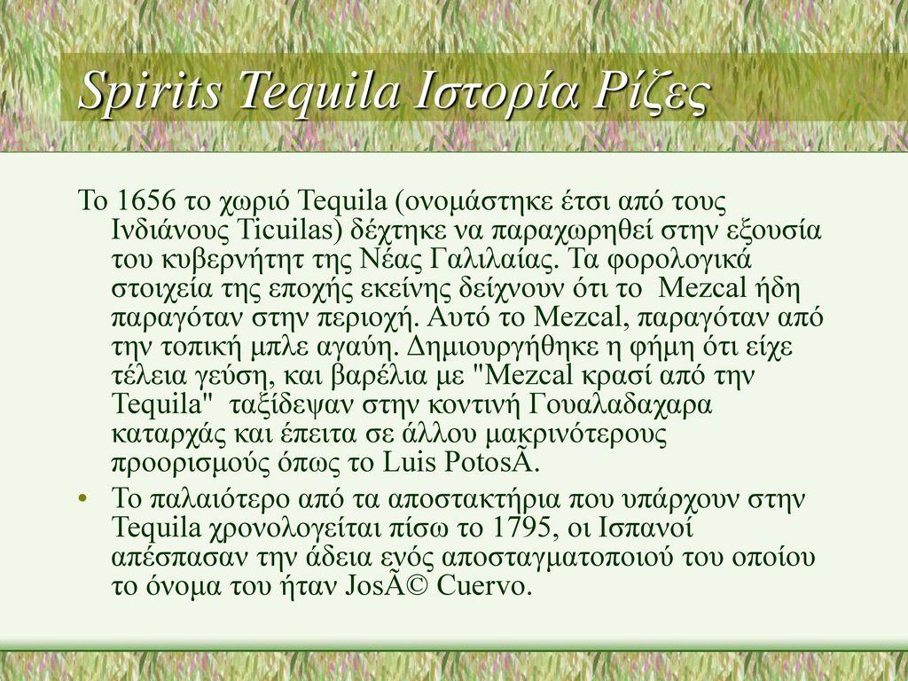 Spirits Tequila Ιστορία Ρίζες