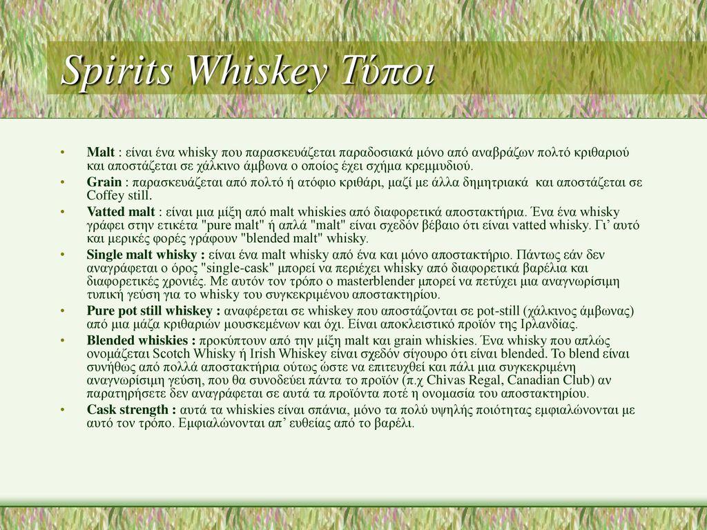 Spirits Whiskey Τύποι