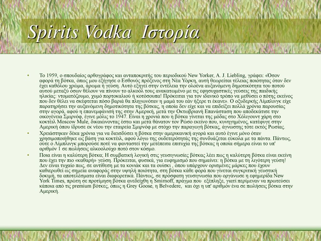 Spirits Vodka Ιστορία
