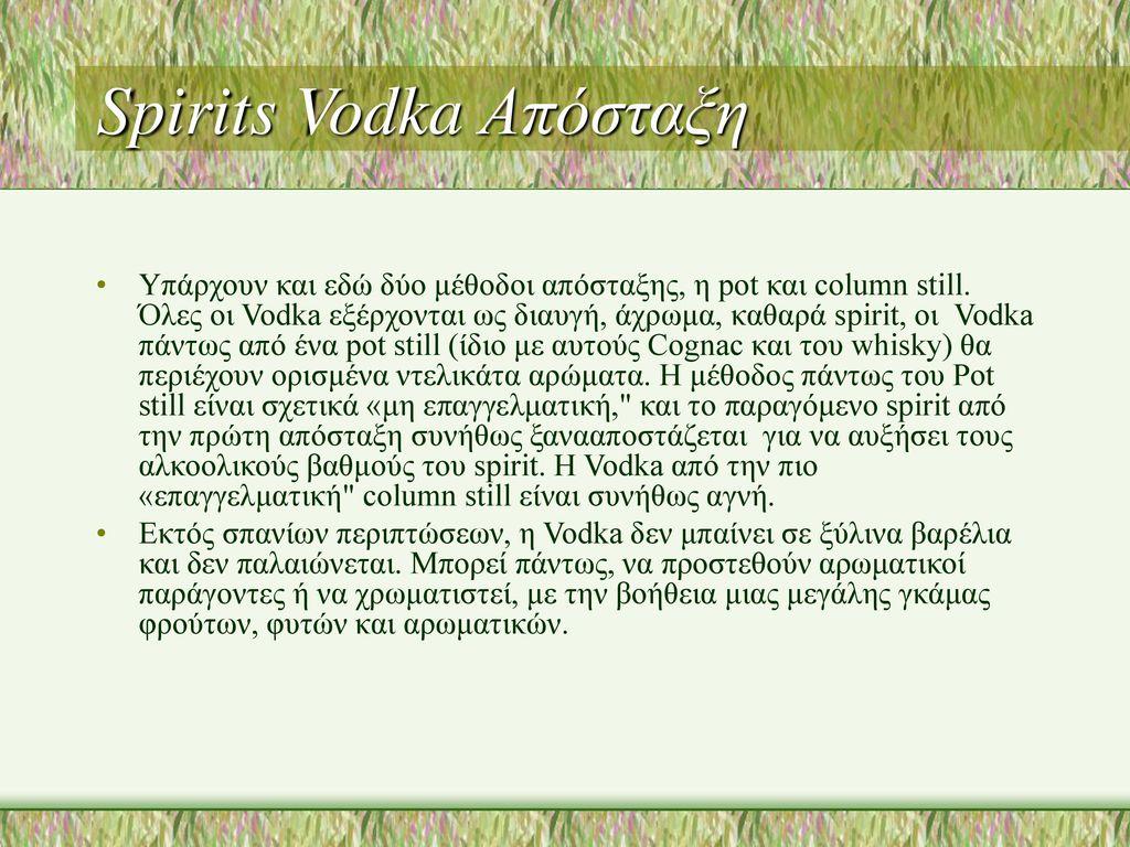Spirits Vodka Απόσταξη