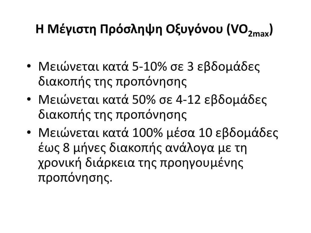 Η Μέγιστη Πρόσληψη Οξυγόνου (VO2max)
