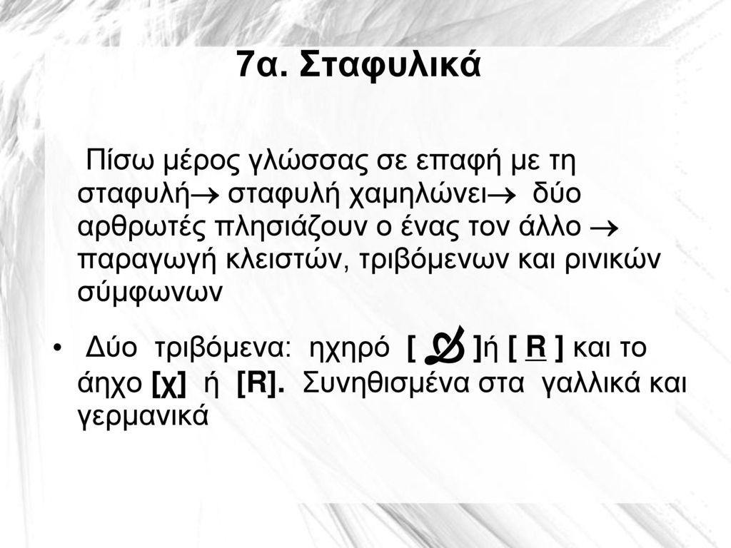 7α. Σταφυλικά