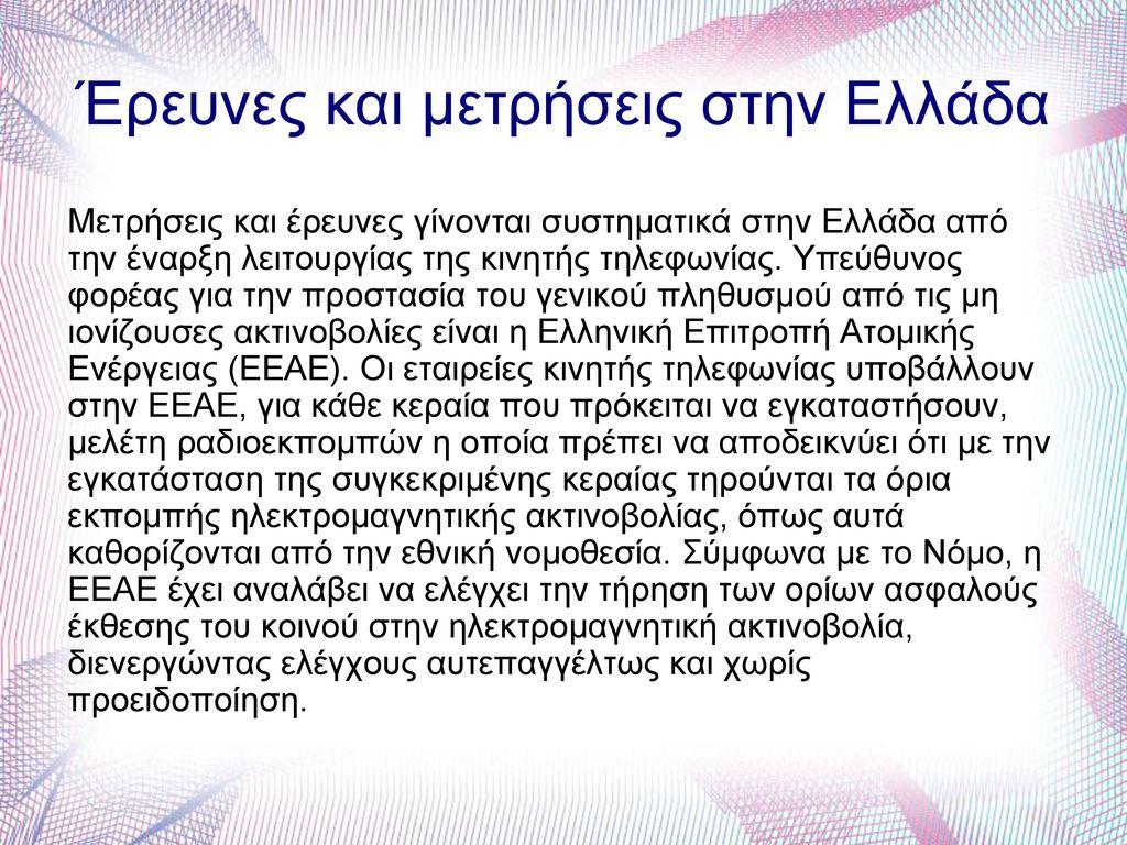 Έρευνες και μετρήσεις στην Ελλάδα