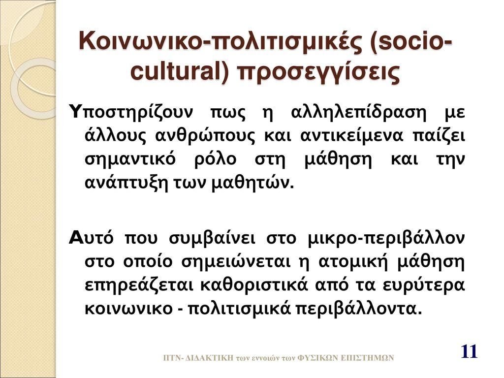 Κοινωνικο-πολιτισμικές (socio-cultural) προσεγγίσεις