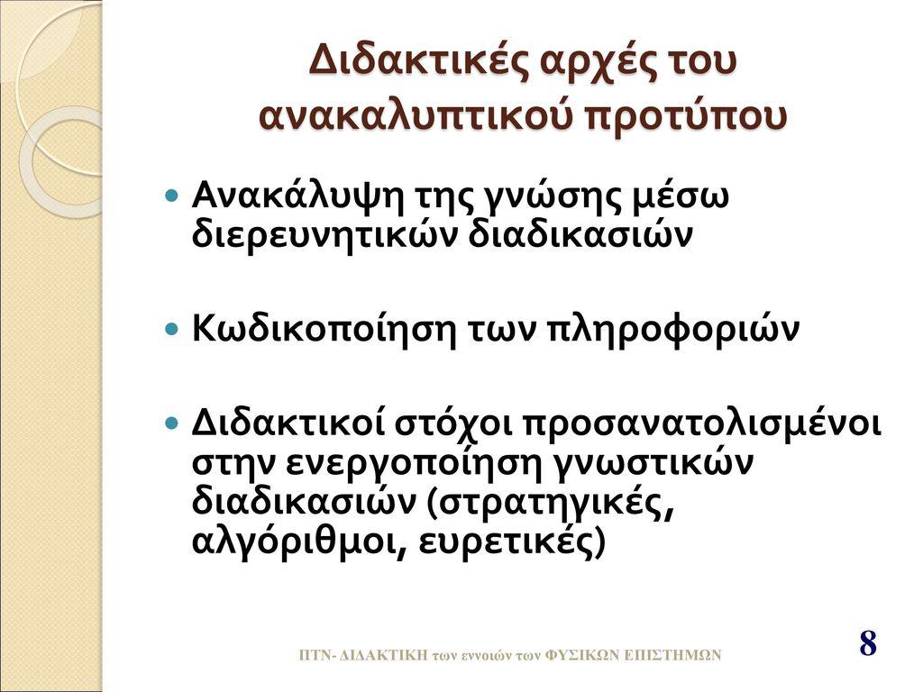 Διδακτικές αρχές του ανακαλυπτικού προτύπου