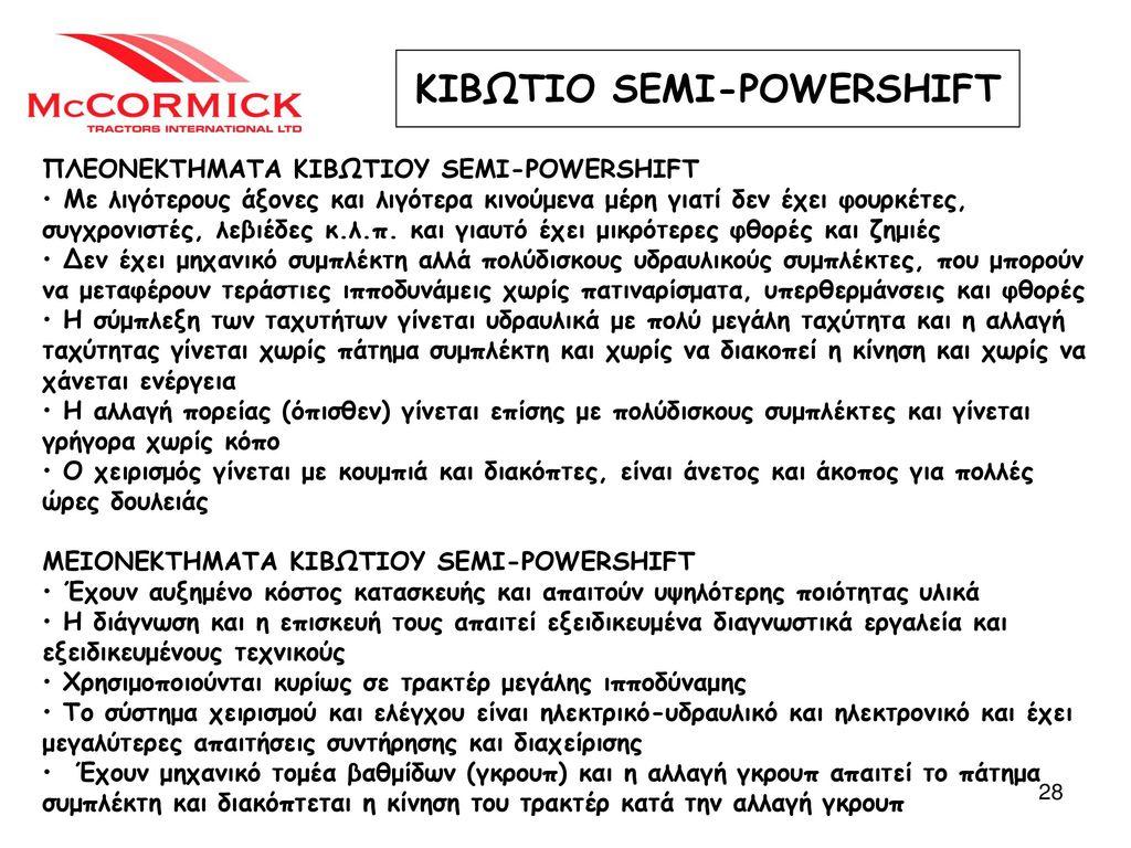 ΚΙΒΩΤΙΟ SEMI-POWERSHIFT