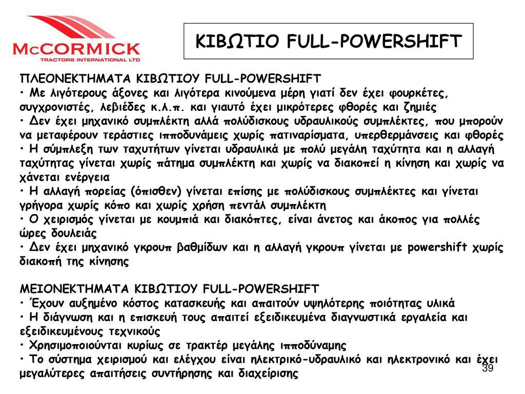 ΚΙΒΩΤΙΟ FULL-POWERSHIFT