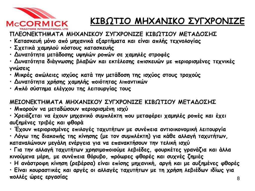 ΚΙΒΩΤΙΟ ΜΗΧΑΝΙΚΟ ΣΥΓΧΡΟΝΙΖΕ