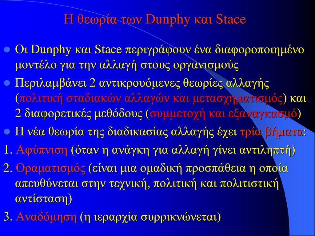 Η θεωρία των Dunphy και Stace