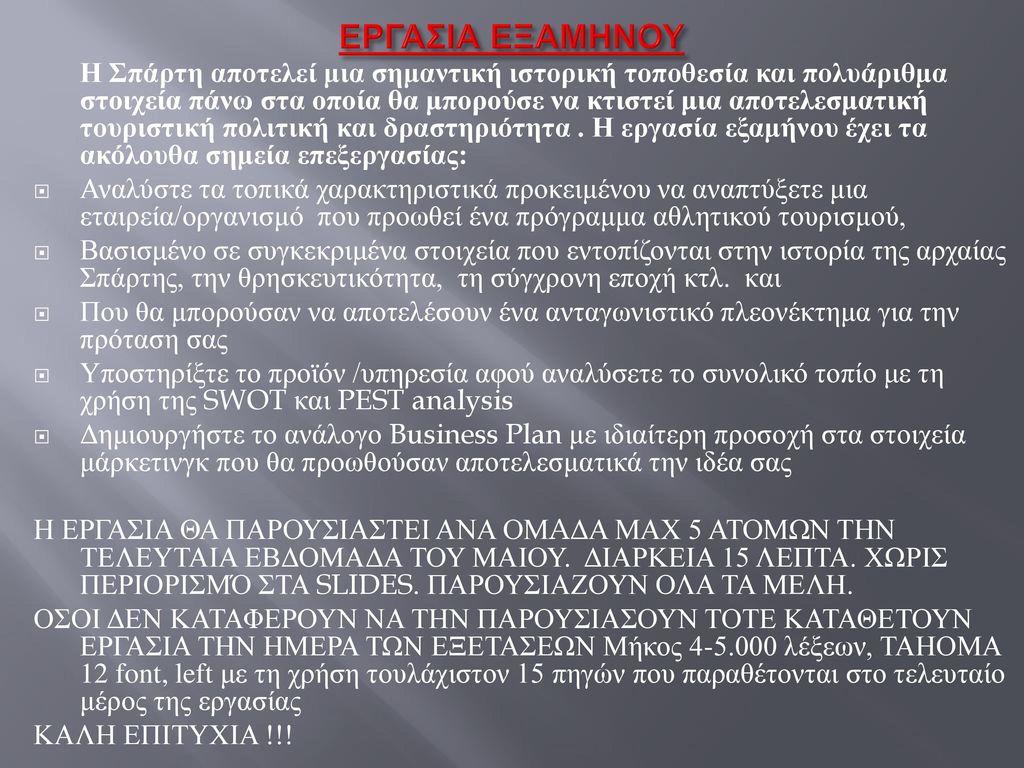 ΕΡΓΑΣΙΑ ΕΞΑΜΗΝΟΥ