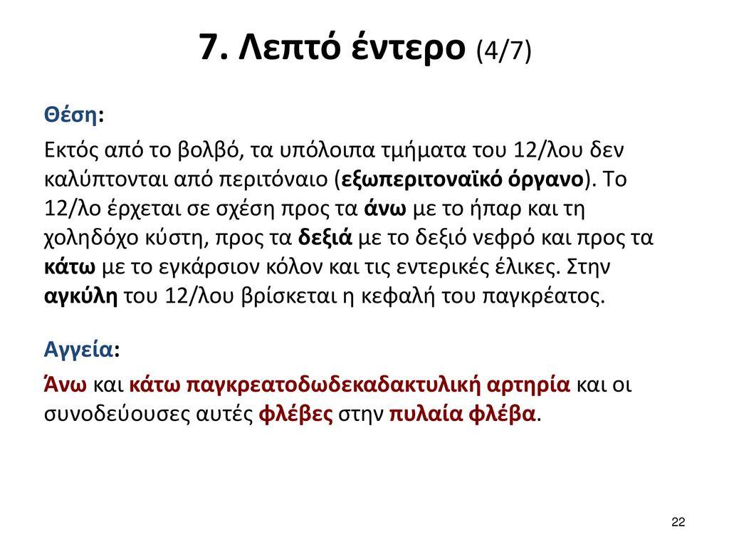 7. Λεπτό έντερο (5/7)