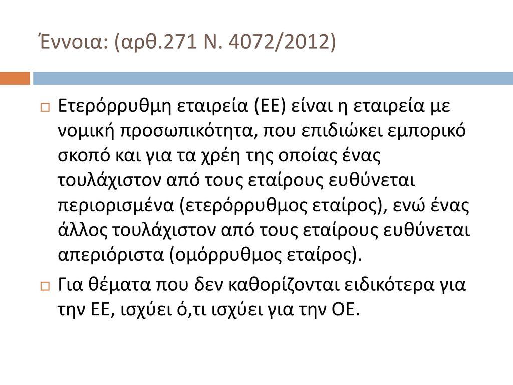 Έννοια: (αρθ.271 Ν. 4072/2012)