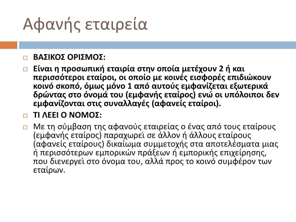 Αφανής εταιρεία ΒΑΣΙΚΟΣ ΟΡΙΣΜΟΣ: