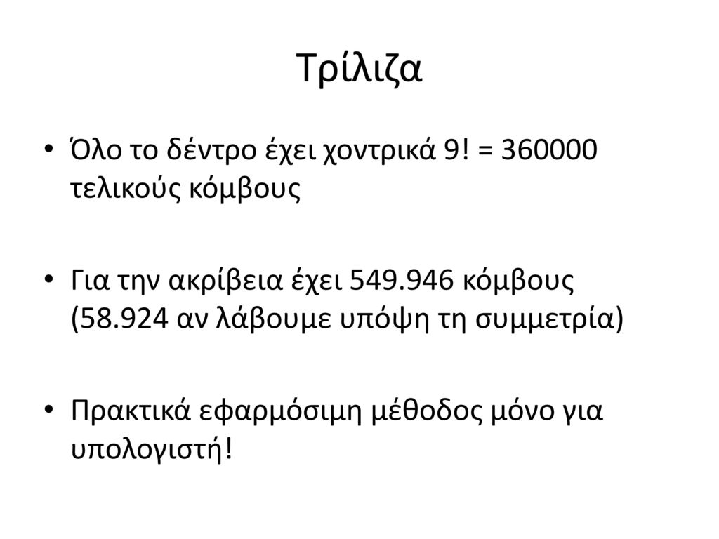 Τρίλιζα Όλο το δέντρο έχει χοντρικά 9! = 360000 τελικούς κόμβους