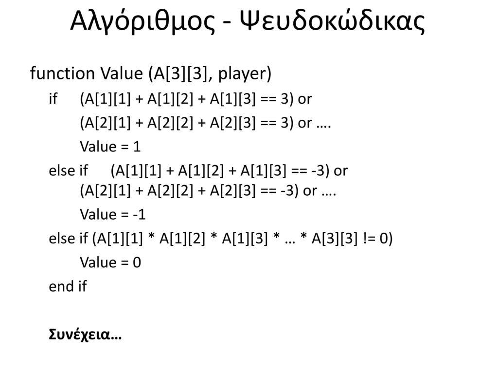 Αλγόριθμος - Ψευδοκώδικας