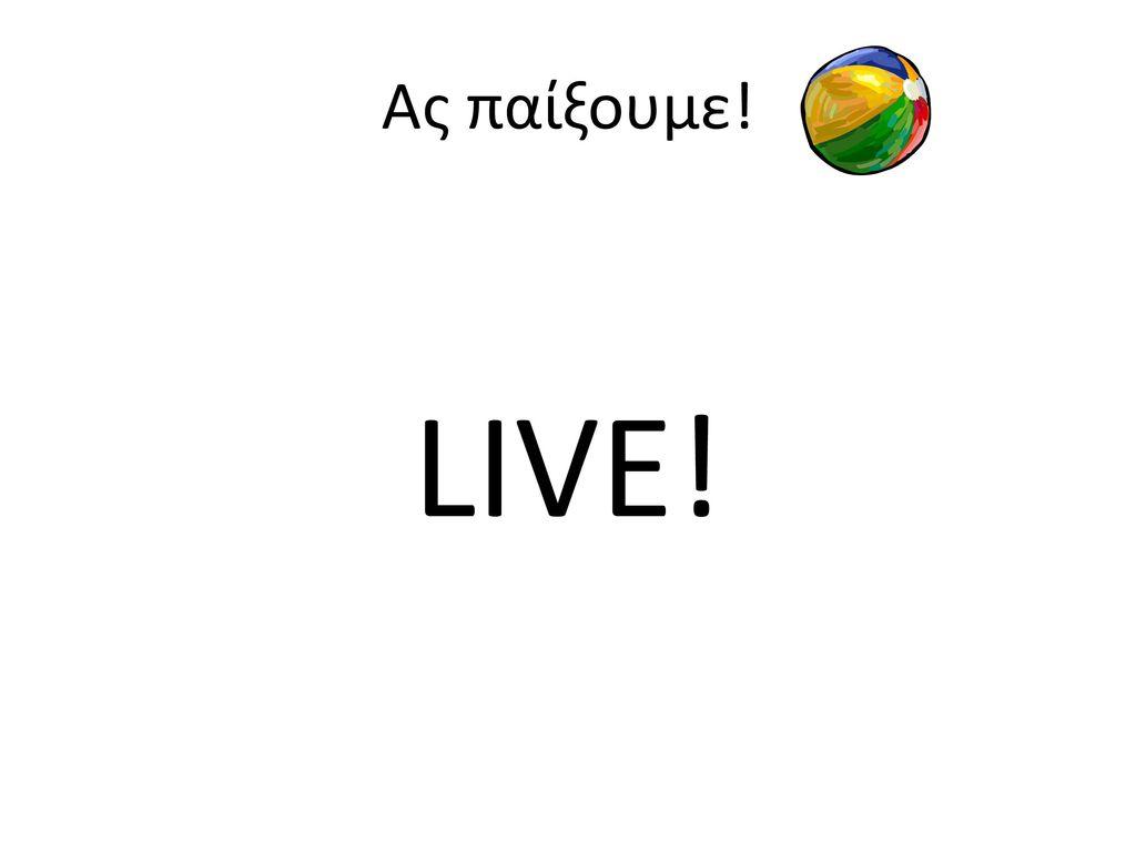 Ας παίξουμε! LIVE!