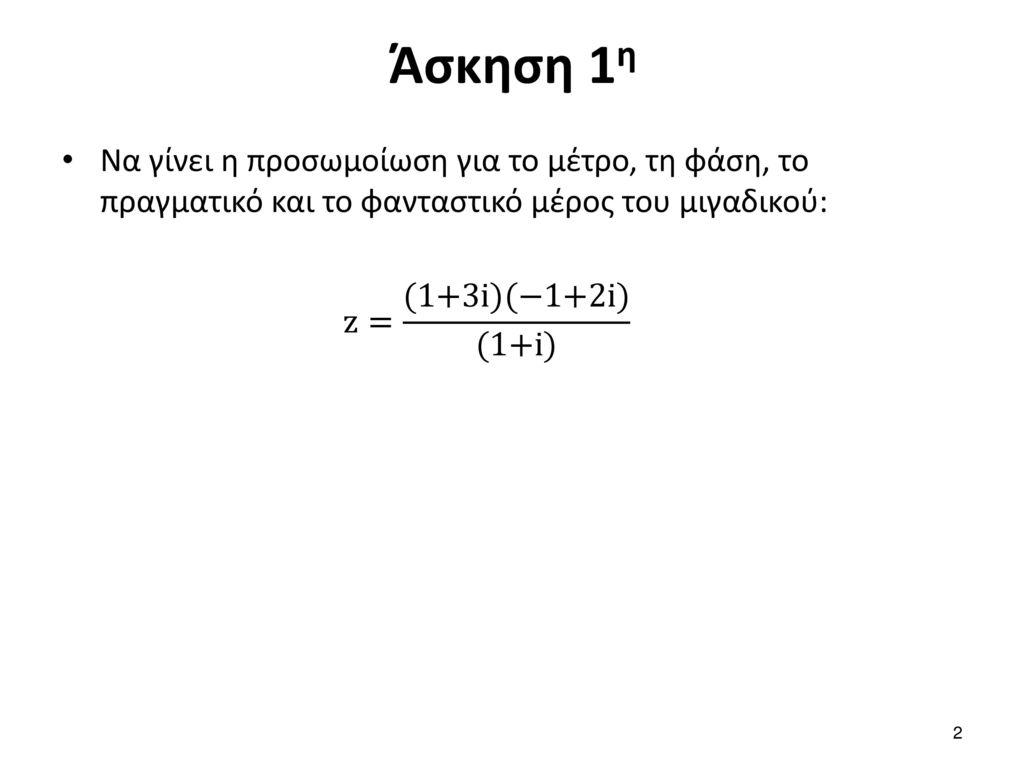 Υλοποίηση (Άσκηση 1η ) Sources Math Operation z= (1+3i)(−1+2i) (1+i)