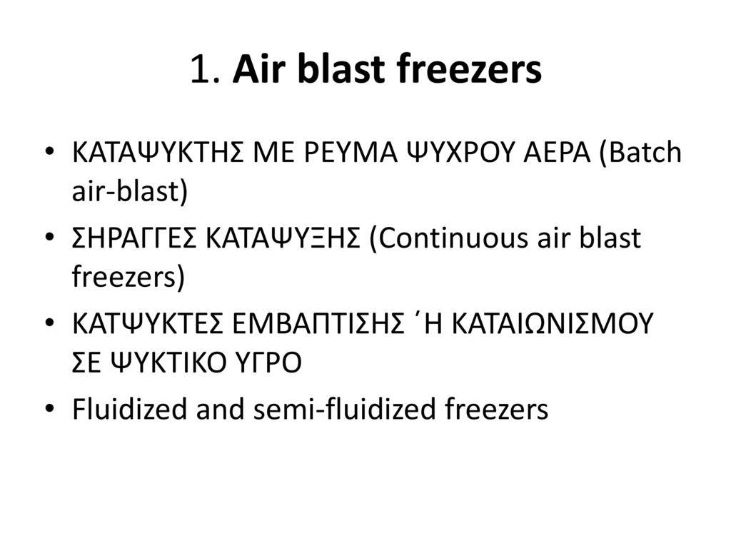 1. Air blast freezers ΚΑΤΑΨΥΚΤΗΣ ΜΕ ΡΕΥΜΑ ΨΥΧΡΟΥ ΑΕΡΑ (Batch air-blast) ΣΗΡΑΓΓΕΣ ΚΑΤΑΨΥΞΗΣ (Continuous air blast freezers)