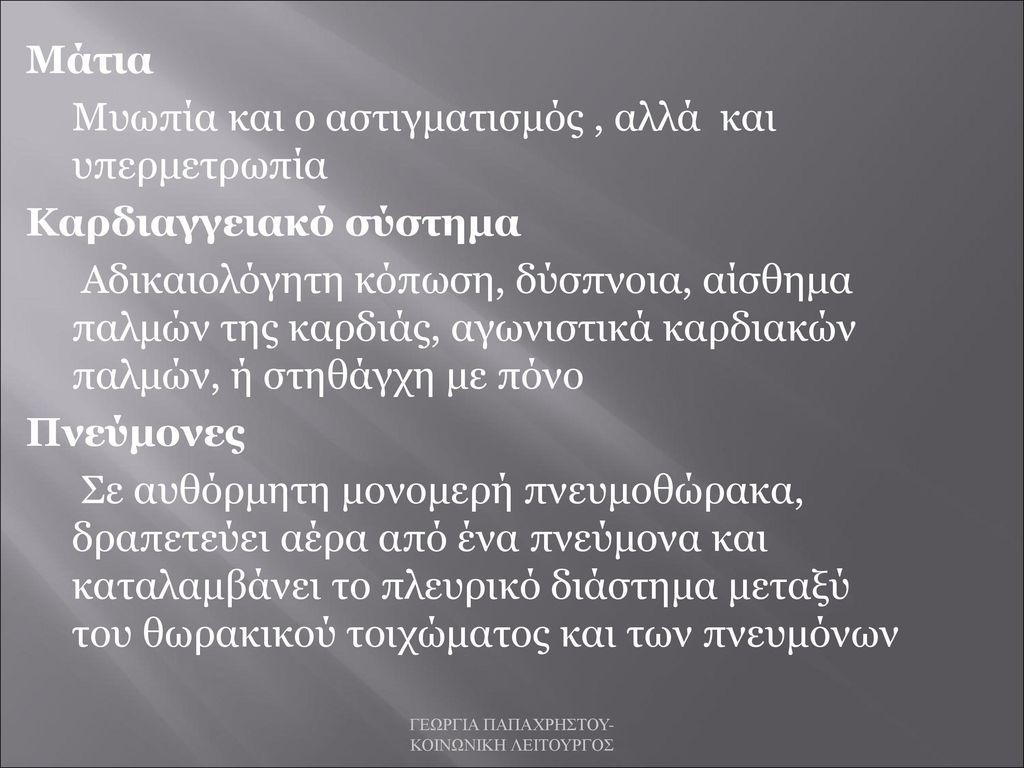 ΓΕΩΡΓΙΑ ΠΑΠΑΧΡΗΣΤΟΥ- ΚΟΙΝΩΝΙΚΗ ΛΕΙΤΟΥΡΓΟΣ