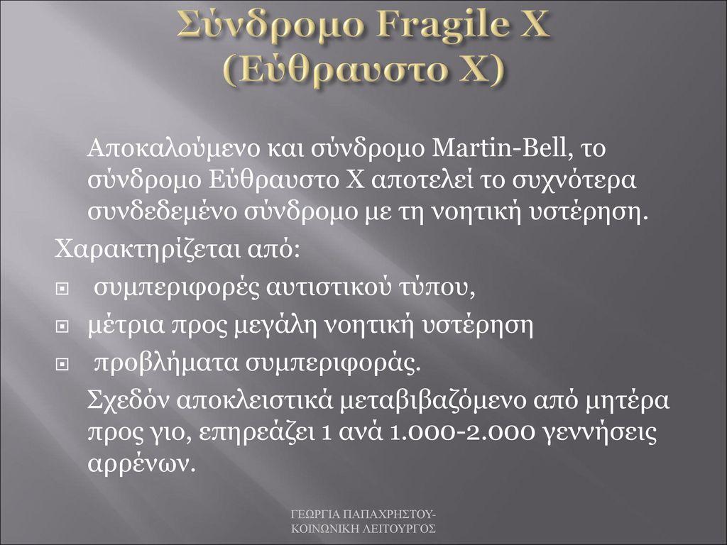 Σύνδρομο Fragile X (Εύθραυστο Χ)