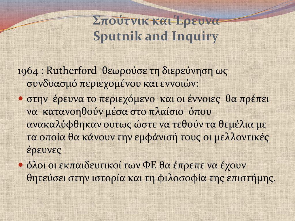 Σπούτνικ και Έρευνα Sputnik and Inquiry