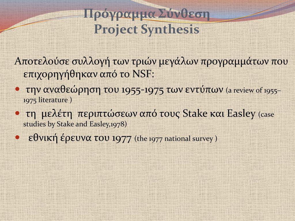 Πρόγραμμα Σύνθεση Project Synthesis