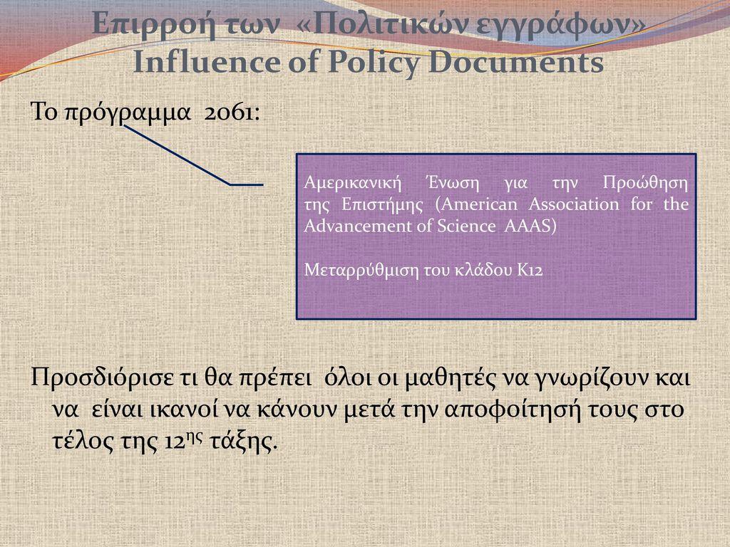 Επιρροή των «Πολιτικών εγγράφων» Influence of Policy Documents