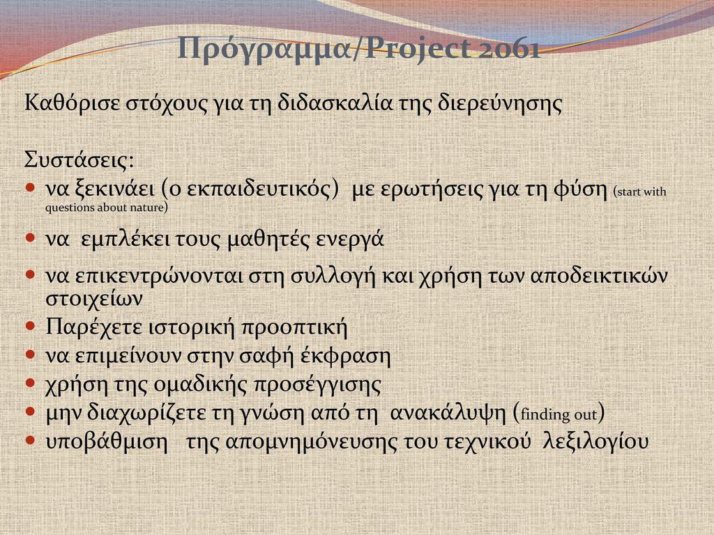 Πρόγραμμα/Project 2061 Καθόρισε στόχους για τη διδασκαλία της διερεύνησης. Συστάσεις: