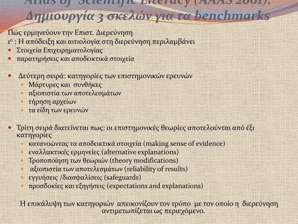 Atlas of Scientific Literacy (AAAS 2001): Δημιουργία 3 σκελών για τα benchmarks