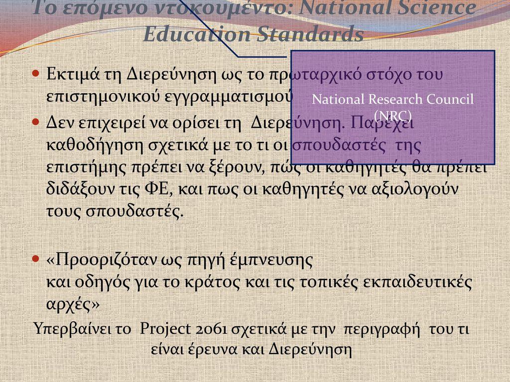 Το επόμενο ντοκουμέντο: National Science Education Standards