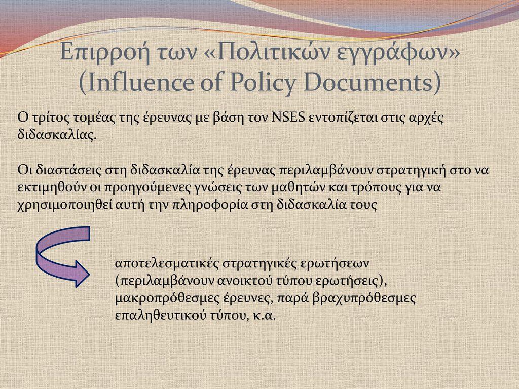 Επιρροή των «Πολιτικών εγγράφων» (Influence of Policy Documents)