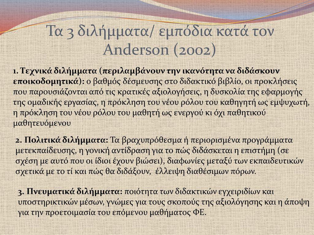Τα 3 διλήμματα/ εμπόδια κατά τον Anderson (2002)