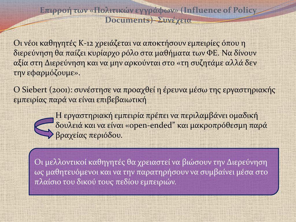 Επιρροή των «Πολιτικών εγγράφων» (Influence of Policy Documents)- Συνέχεια