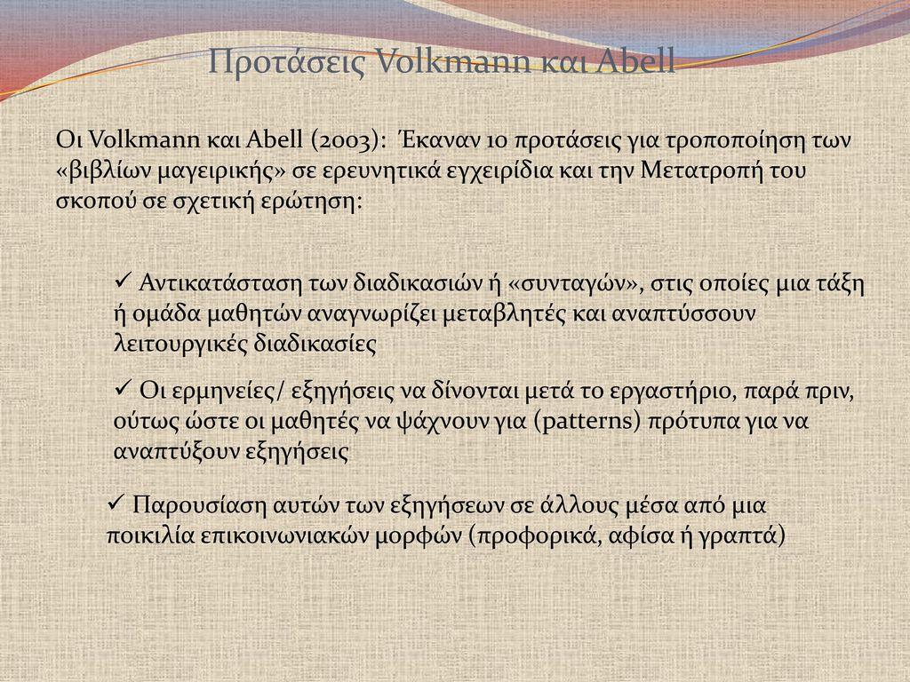 Προτάσεις Volkmann και Abell