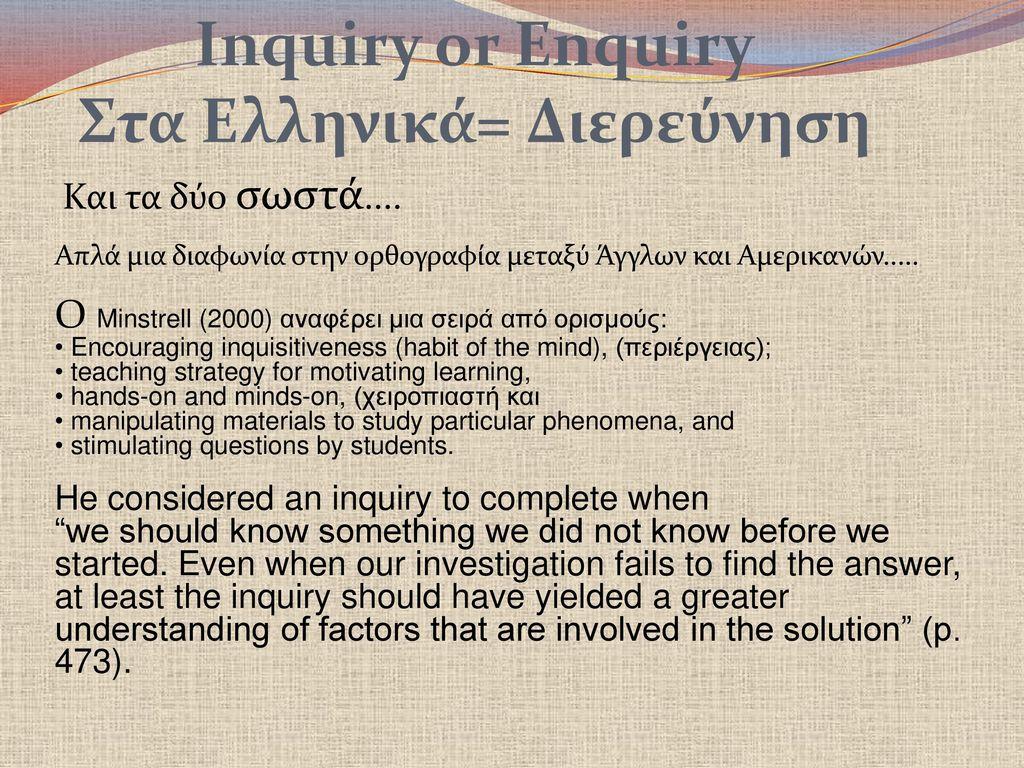 Inquiry or Enquiry Στα Ελληνικά= Διερεύνηση