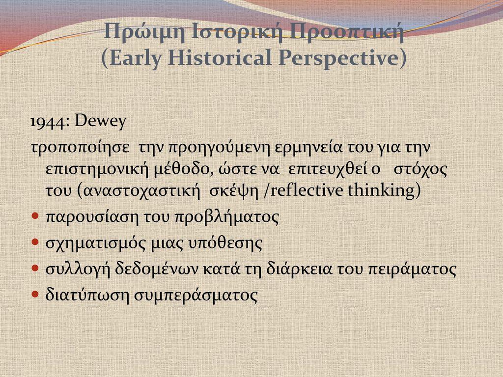 Πρώιμη Ιστορική Προοπτική (Early Historical Perspective)