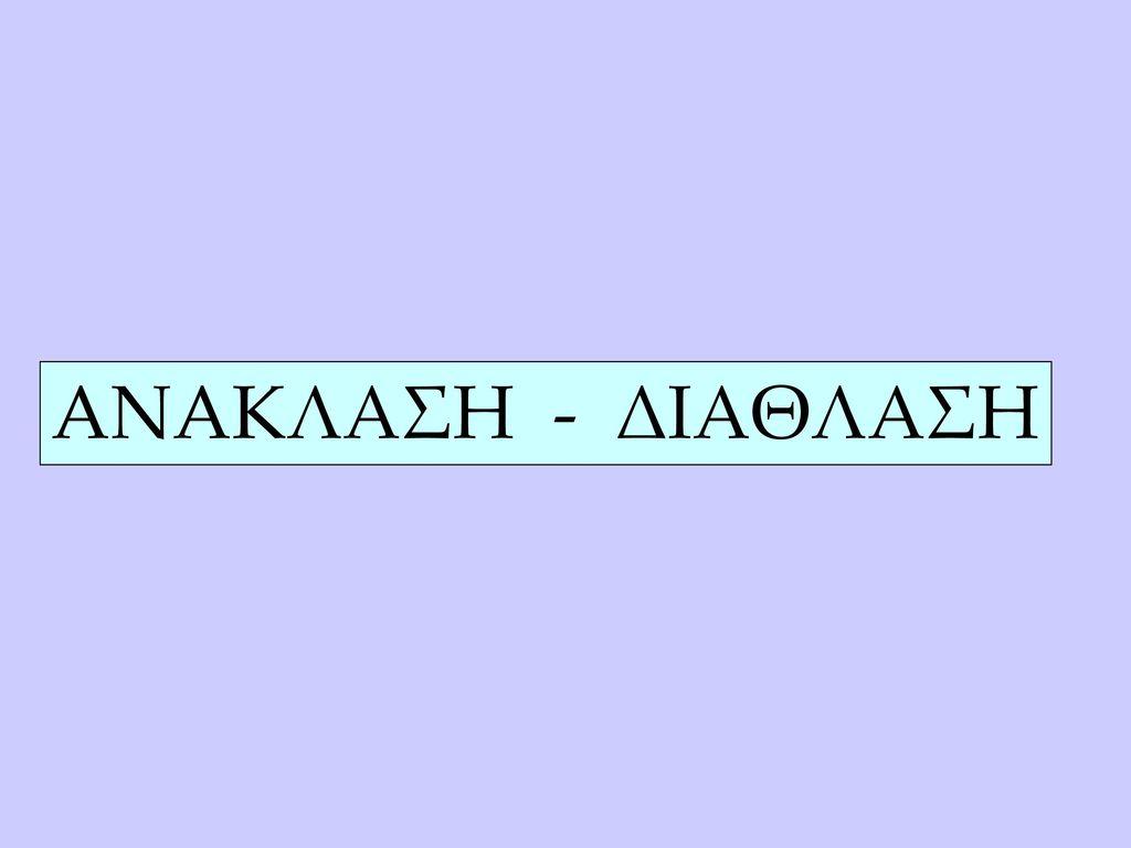 ANAKΛΑΣΗ - ΔΙΑΘΛΑΣΗ