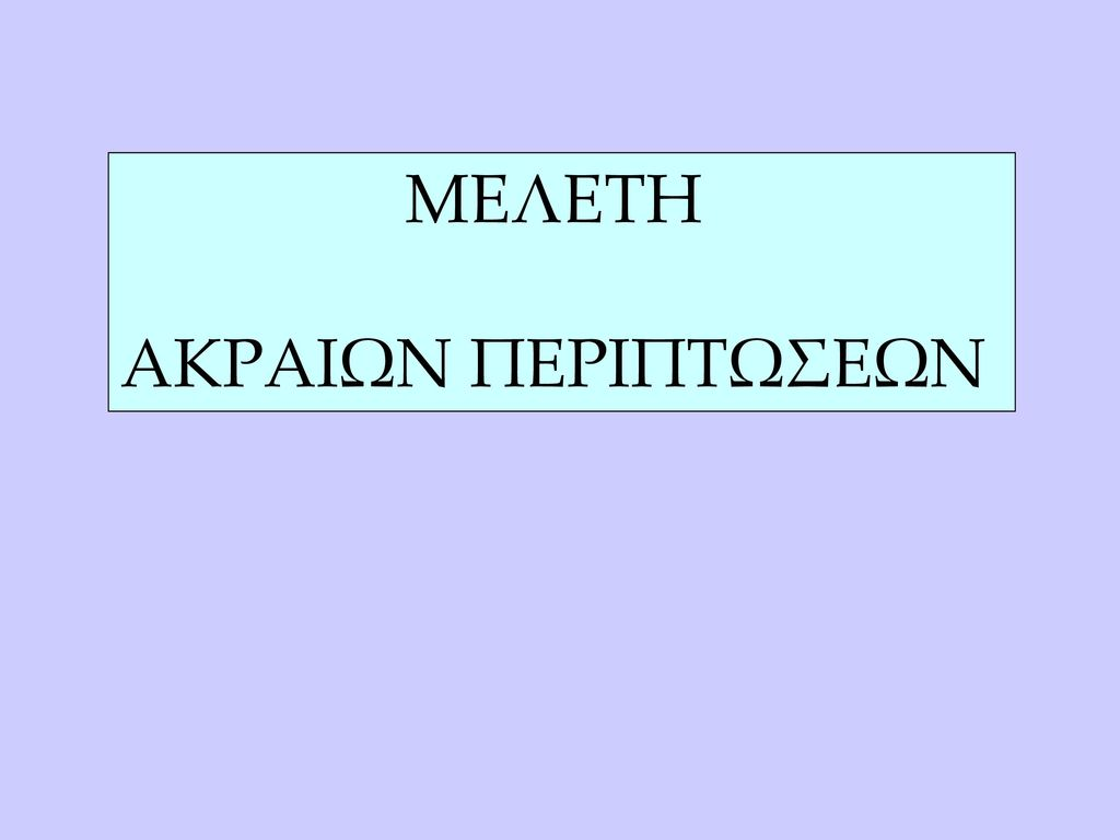 ΜΕΛΕΤΗ ΑΚΡΑΙΩΝ ΠΕΡΙΠΤΩΣΕΩΝ