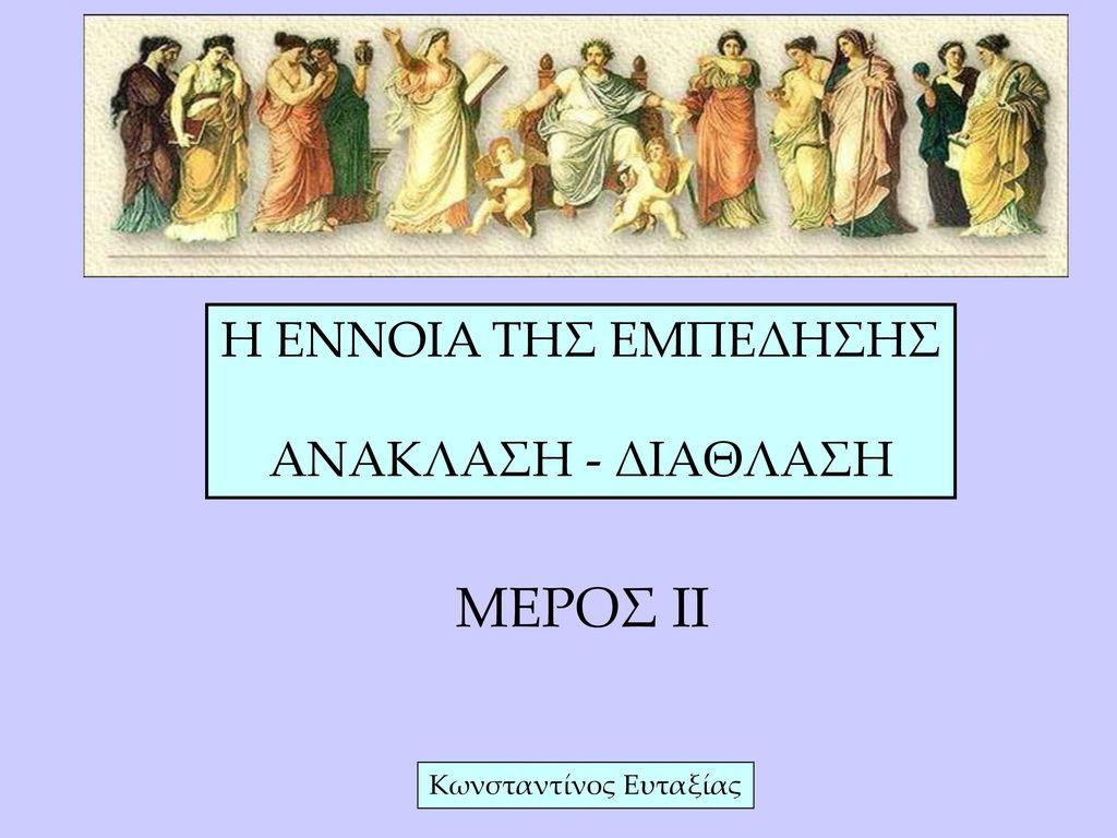 ΜΕΡΟΣ II H ENNOIA TΗΣ ΕΜΠΕΔΗΣΗΣ ΑΝΑΚΛΑΣΗ - ΔΙΑΘΛΑΣΗ