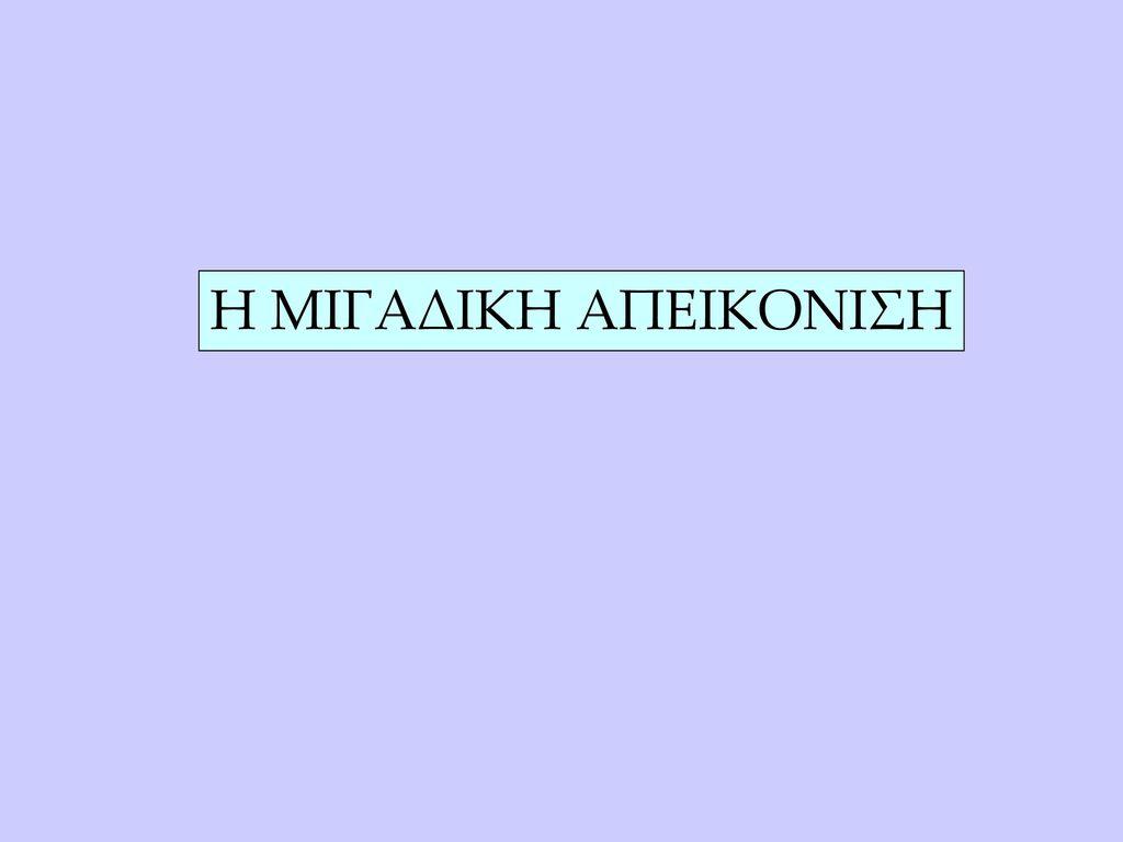 Η ΜΙΓΑΔΙΚΗ ΑΠΕΙΚΟΝΙΣΗ