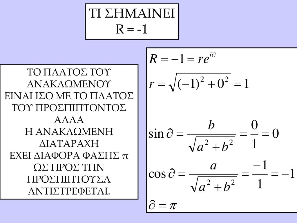 TI ΣΗΜΑΙΝΕΙ R = -1 TO ΠΛΑΤΟΣ ΤΟΥ ΑΝΑΚΛΩΜΕΝΟΥ ΕΙΝΑΙ ΙΣΟ ΜΕ ΤΟ ΠΛΑΤΟΣ