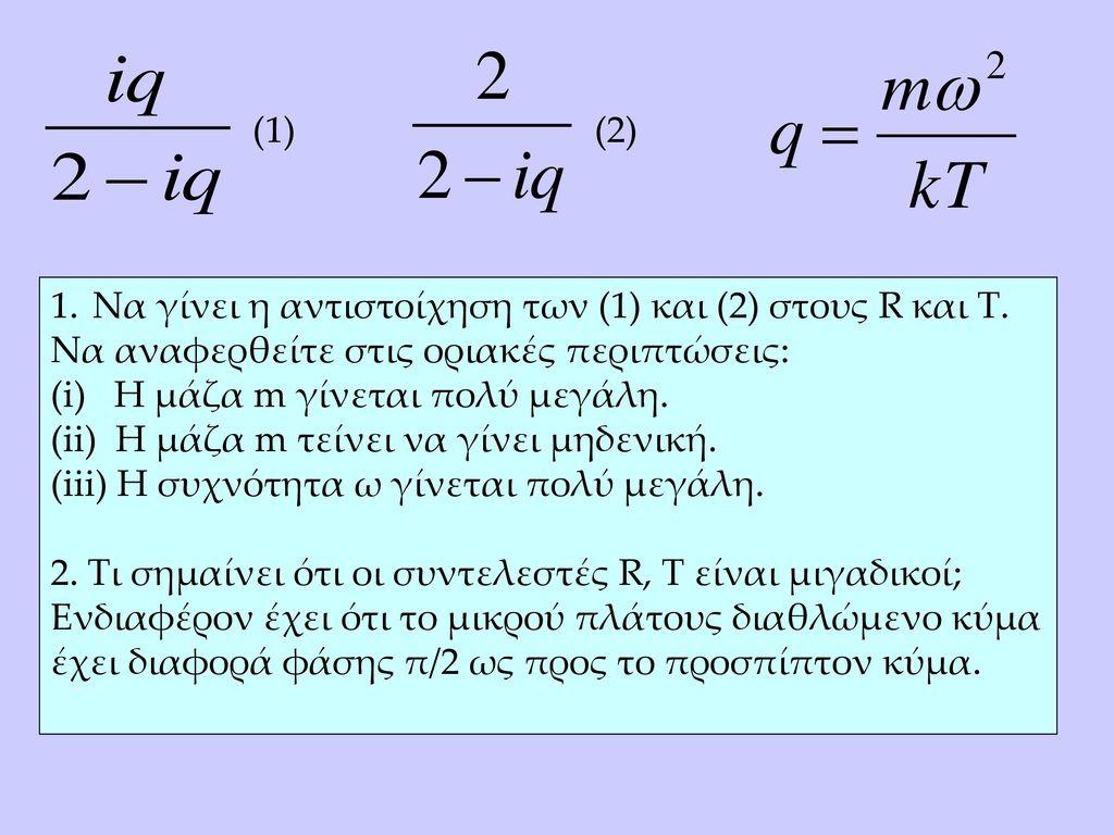 (1) (2) Να γίνει η αντιστοίχηση των (1) και (2) στους R και Τ. Nα αναφερθείτε στις οριακές περιπτώσεις: